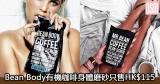 網購Bean Body有機咖啡身體磨砂只售HK$115+免費直送香港/澳門