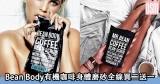 網購Bean Body有機咖啡身體磨砂全線買二送一+免費直送香港/澳門