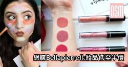 網購Bellápierre低至半價+直運香港/澳門