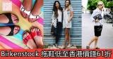 網購Birkenstock 拖鞋低至香港價錢61折+免費直運香港