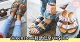 網購Birkenstock鞋款低至HK$184+直送香港/澳門