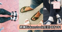 網購Birkenstock低至HK$181+免費直運香港/澳門