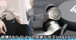 網購B&O PLAY耳筒喇叭低至HK$1,870+免費直運香港/澳門