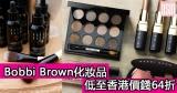 網購Bobbi Brown低至香港價錢64折+直運香港/澳門
