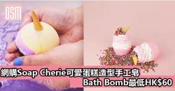 網購超可愛Soap Cherie蛋糕造型肥皂+需轉運香港/澳門