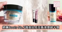 網購Boots No.7 護膚品低至香港價錢半價+直運香港/澳門