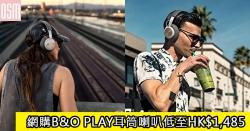 網購B&O PLAY耳筒喇叭低至HK$1485+免費直運香港/澳門