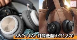 網購B&O PLAY 耳筒低至HK$1,870+免費直運香港/澳門