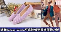 網購Bottega Veneta平底鞋低至香港價錢72折+直運香港澳門