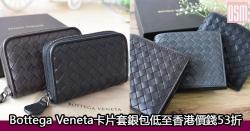 網購Bottega Veneta卡片套銀包低至香港價錢53折+免費(限時)直運香港/澳門