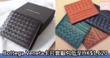 網購Bottega Veneta卡片套銀包低至HK$1,620+直送香港/澳門