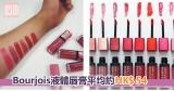 Bourjois液體唇膏平均HK$54/枝+免費直送香港/澳門