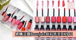 網購法國Bourjois唇彩只需HK$41+免費直運香港/澳門