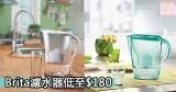 Brita濾水器低至$180+免費直送香港/澳門