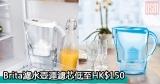 網購Brita濾水壺連濾芯低至HK$150+免費直送香港/澳門
