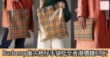網購Burberry復古格仔手袋低至香港價錢69折+(限時)免費直運香港/澳門