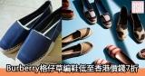 網購Burberry格仔草編鞋低至香港價錢7折+直運香港/澳門