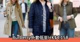 網購Burberry外套低至HK$4,158+免費直運香港/澳門