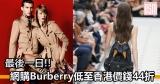 網購Burberry低至香港價錢44折+直運香港/澳門