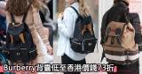 網購Burberry背囊低至香港價錢73折+直運香港/澳門
