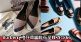 網購Burberry格仔草編鞋低至HK$1866+免費直運香港/澳門