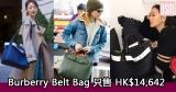 網購Burberry Belt Bag只售HK$14,642+直運香港/澳門