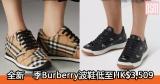 網購全新一季Burberry波鞋低至HK$3,509+免費直送香港/澳門