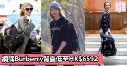 網購Burberry背囊低至HK$6,592+免費直運香港/澳門