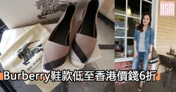 網購Burberry鞋款低至香港價錢6折+免費直運香港/(需運費寄)澳門