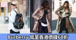 Burberry 低至香港價錢68折+直運香港/澳門