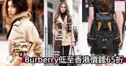 英國網購Burberry低至香港價錢65折+免費直運香港/(需運費)澳門