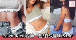 網購Calvin Klein內褲一套3件只售HK$180+免費直運香港/澳門