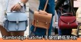 網購Cambridge Satchel手袋官網低至4折+直運香港/澳門