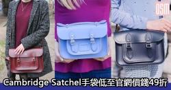 網購Cambridge Satchel手袋低至官網價錢49折+免費直送香港/澳門