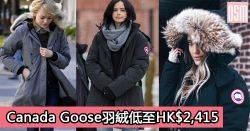 網購Canada Goose羽絨低至HK$2,415+(限時)免費直運香港/澳門