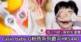 網購Casio baby-G粉色系列最平HK$440+(限時)免費直送香港/澳門