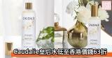 網購Caudalie皇后水低至香港價錢63折+免費直送香港/澳門