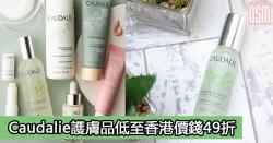 網購Caudalie護膚品低至香港價錢49折+免費直運香港/澳門