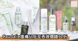 網購Caudalie護膚品低至香港價錢71折+免費直送香港/澳門