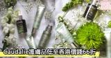 網購Caudalie護膚品低至香港價錢66折+免費直送香港/澳門