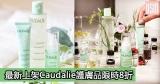 網購最新上架Caudalie護膚品限時8折+免費直運香港/澳門
