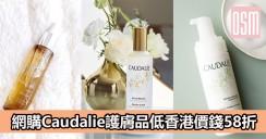 網購Caudalie護膚品低香港價錢58折+免費直運香港/澳門