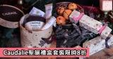 網購Caudalie聖誕禮盒套裝限時8折+免費直運香港/澳門