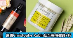 網購Christophe Robin低至香港價錢7折+免費直運香港/澳門