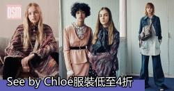 網購See by Chloé服裝低至4折+免費直運香港/澳門