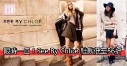 限時一日!See By Chloe 鞋款低至56折+直運香港/澳門