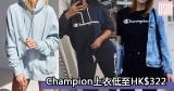 網購Champion上衣低至HK$322+免費直運香港/澳門