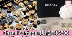 Chanel Vintage耳環低至$2,206+直送香港/澳門