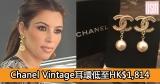網購Chanel Vintage耳環低至HK$1,814+直送香港/澳門