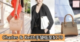 網購Charles & Keith手袋低至HK$179+免費直運香港/澳門